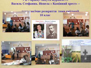 « В Україну линуть журавлі…» Василь Стефаник. Новела « Камінний хрест» – псих