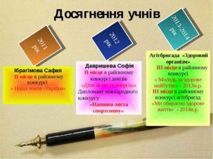 2011 рік 2012 рік 2013-2014 рік Досягнення учнів Ібрагімова Сафая ІІ місце в