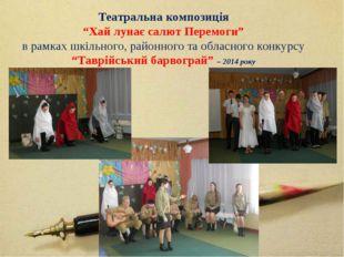 """Театральна композиція """"Хай лунає салют Перемоги"""" в рамках шкільного, районног"""