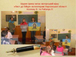 Шурин Ірина читає авторський вірш «Лист до бійця» волонтерам Херсонської обла