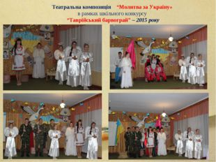 """Театральна композиція """"Молитва за Україну» в рамках шкільного конкурсу """"Таврі"""