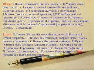 10 клас: І.Нечуй –Левицький .Життя і творчість, П.Мирний «Хіба ревуть воли…»,