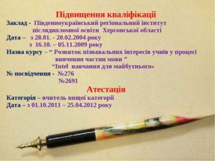 Підвищення кваліфікації Заклад - Південноукраїнський регіональний інститут пі