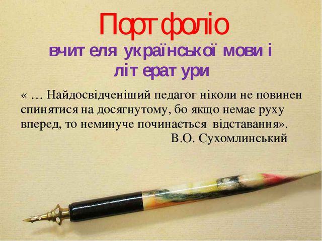 Портфоліо вчителя української мови і літератури « … Найдосвідченіший педагог...