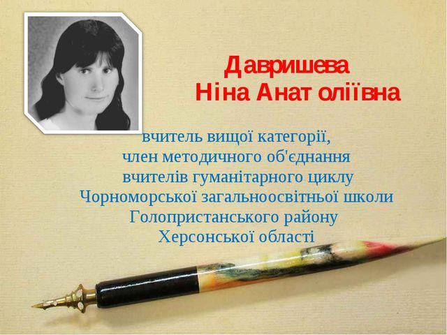 Давришева Ніна Анатоліївна вчитель вищої категорії, член методичного об'єдна...