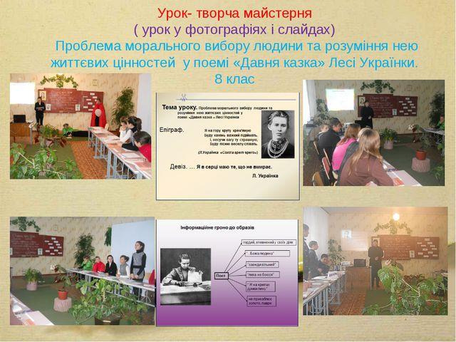 Урок- творча майстерня ( урок у фотографіях і слайдах) Проблема морального ви...