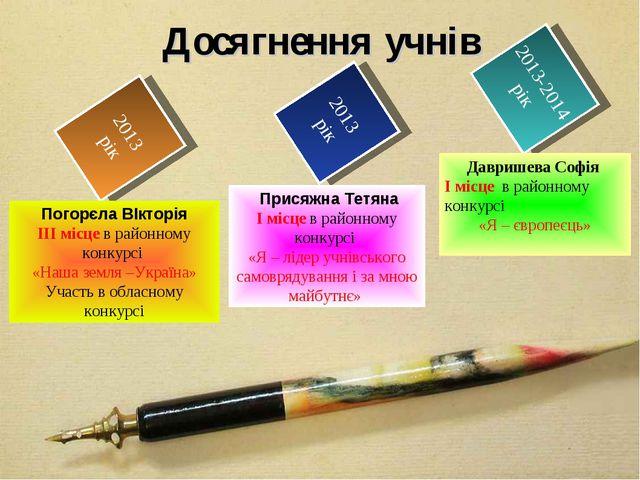 2013 рік 2013 рік 2013-2014 рік Досягнення учнів Погорєла ВІкторія ІІІ місце...