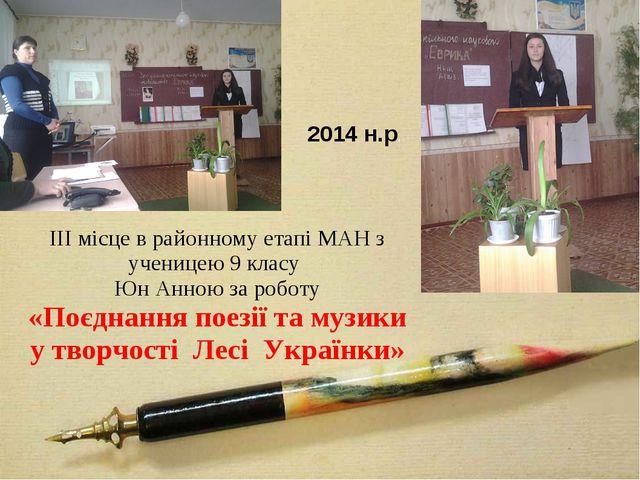ІІІ місце в районному етапі МАН з ученицею 9 класу Юн Анною за роботу «Поєдна...