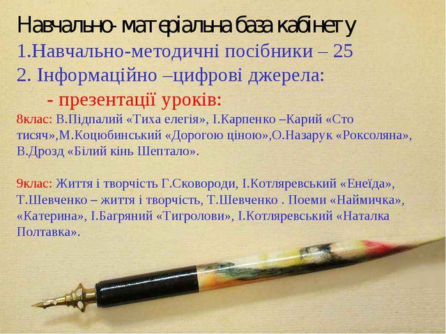 Навчально- матеріальна база кабінету 1.Навчально-методичні посібники – 25 2....