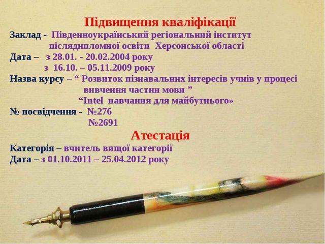Підвищення кваліфікації Заклад - Південноукраїнський регіональний інститут пі...