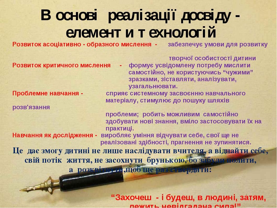 В основі реалізації досвіду - елементи технологій Розвиток асоціативно - обра...