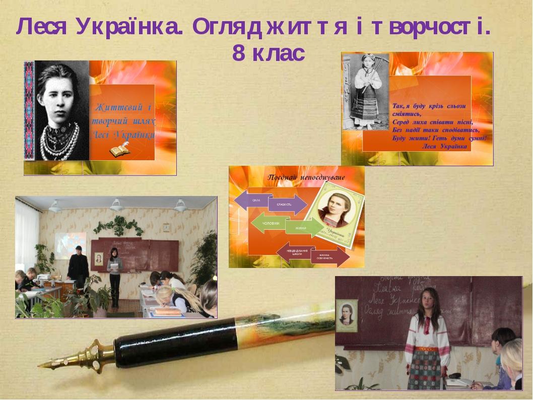 Леся Українка. Огляд життя і творчості. 8 клас