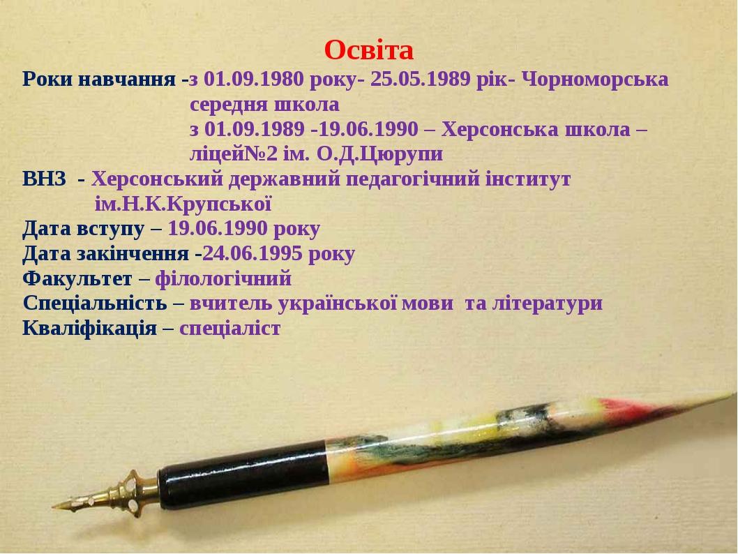Освіта Роки навчання -з 01.09.1980 року- 25.05.1989 рік- Чорноморська середня...
