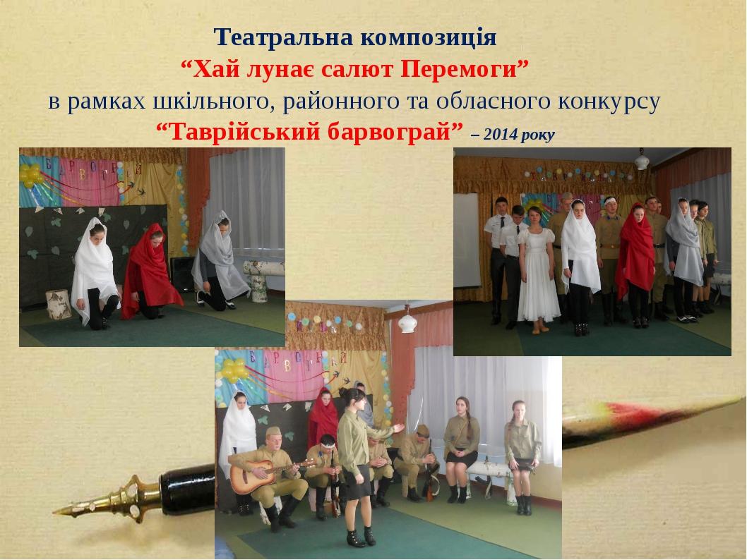 """Театральна композиція """"Хай лунає салют Перемоги"""" в рамках шкільного, районног..."""