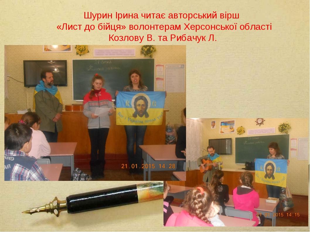 Шурин Ірина читає авторський вірш «Лист до бійця» волонтерам Херсонської обла...