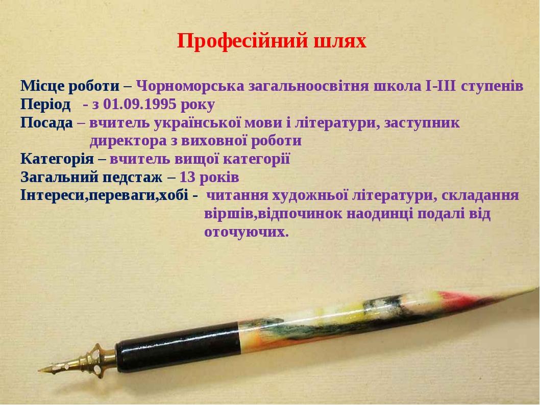 Професійний шлях Місце роботи – Чорноморська загальноосвітня школа І-ІІІ ступ...