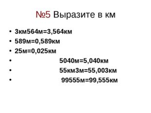 №5 Выразите в км 3км564м=3,564км 589м=0,589км 25м=0,025км 5040м=5,040км 55км3