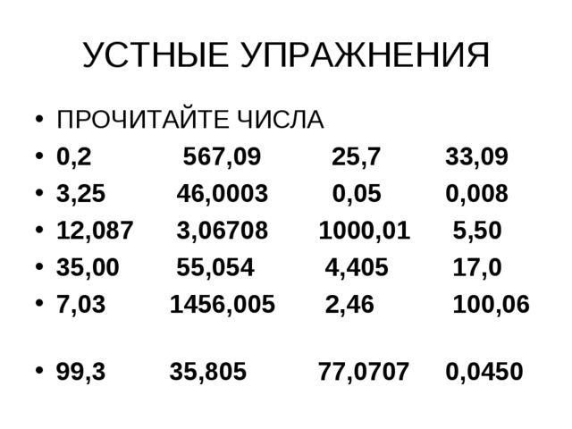 УСТНЫЕ УПРАЖНЕНИЯ ПРОЧИТАЙТЕ ЧИСЛА 0,2 567,09 25,7 33,09 3,25 46,0003 0,05 0,...
