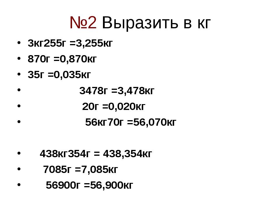 №2 Выразить в кг 3кг255г =3,255кг 870г =0,870кг 35г =0,035кг 3478г =3,478кг 2...