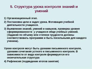 5. Структура урока контроля знаний и умений 1) Организационный этап. 2) Пост