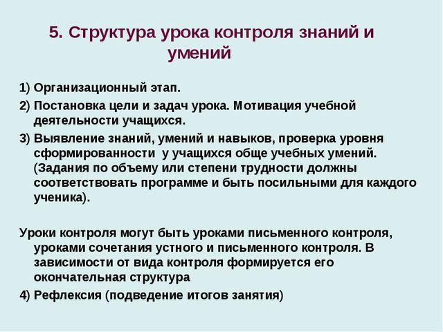 5. Структура урока контроля знаний и умений 1) Организационный этап. 2) Пост...