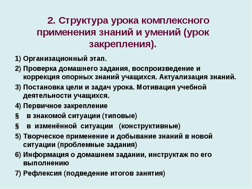 2. Структура урока комплексного применения знаний и умений (урок закрепления)...