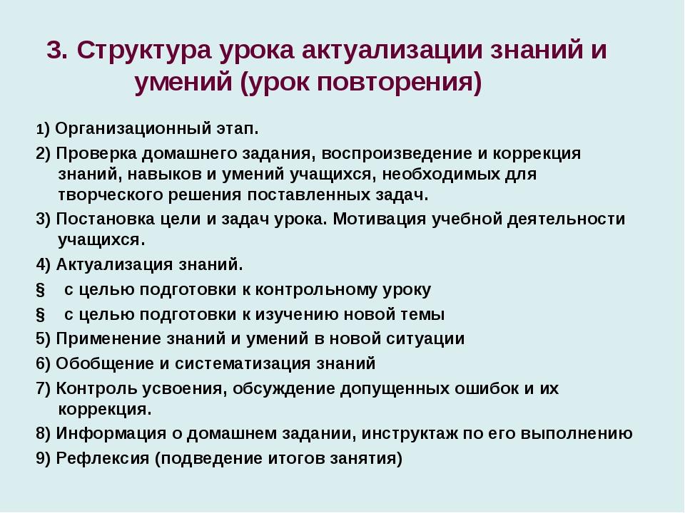 3. Структура урока актуализации знаний и умений (урок повторения) 1) Организ...