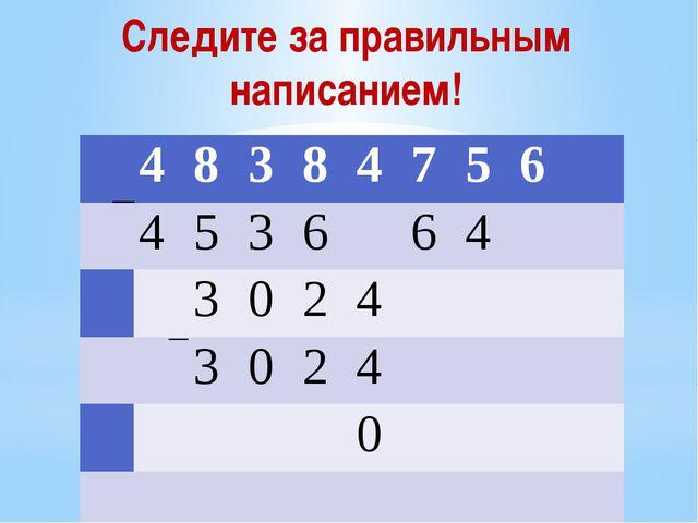 Следите за правильным написанием!  4 8 3 8 4 7 5 6  4 5 3 6  6 4    3 0...