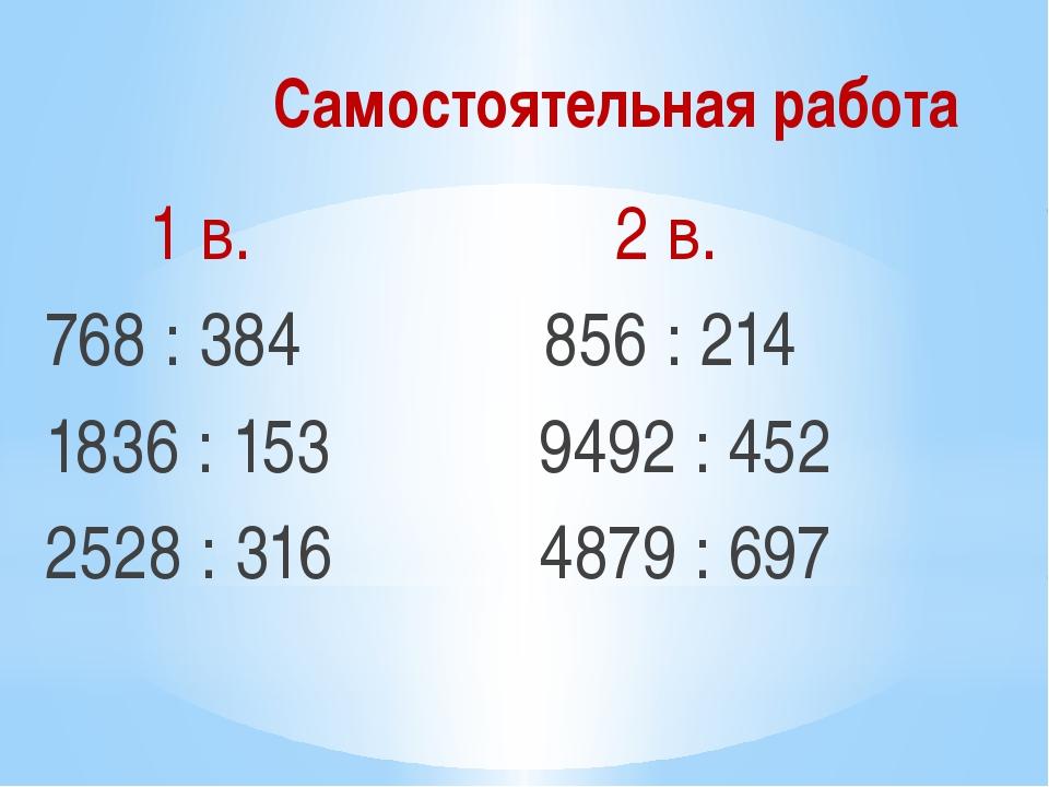 Самостоятельная работа 1 в. 2 в. 768 : 384 856 : 214 1836 : 153 9492 : 452 25...