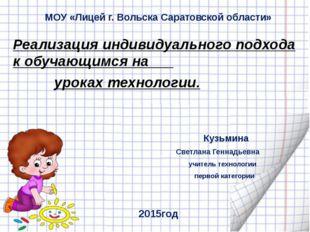 МОУ «Лицей г. Вольска Саратовской области» Реализация индивидуального подход