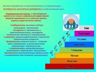 Индивидуальныйподход к обучающемуся является не только современной эффективн