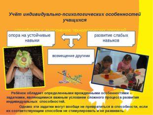 Учёт индивидуально-психологических особенностей учащихся Ребёнок обладает опр