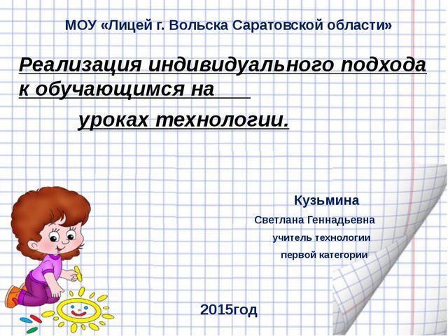 МОУ «Лицей г. Вольска Саратовской области» Реализация индивидуального подход...