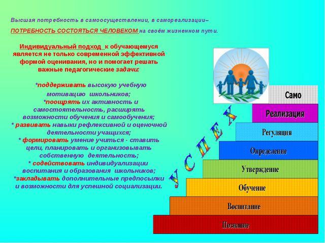 Индивидуальныйподход к обучающемуся является не только современной эффективн...