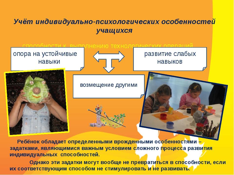 Учёт индивидуально-психологических особенностей учащихся Ребёнок обладает опр...