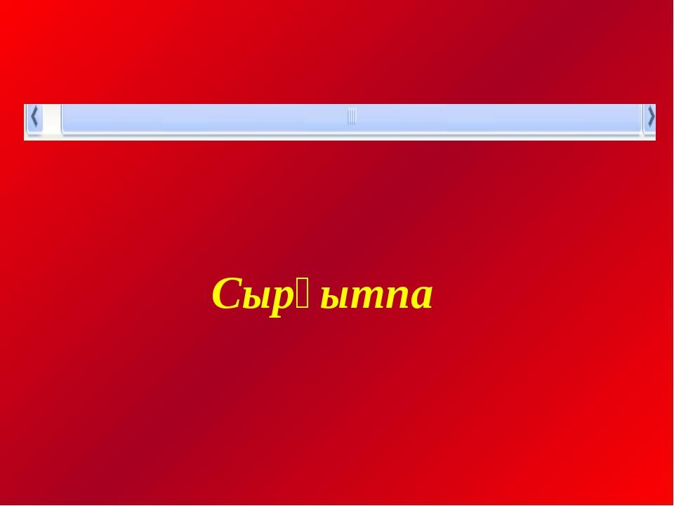 Сырғытпа