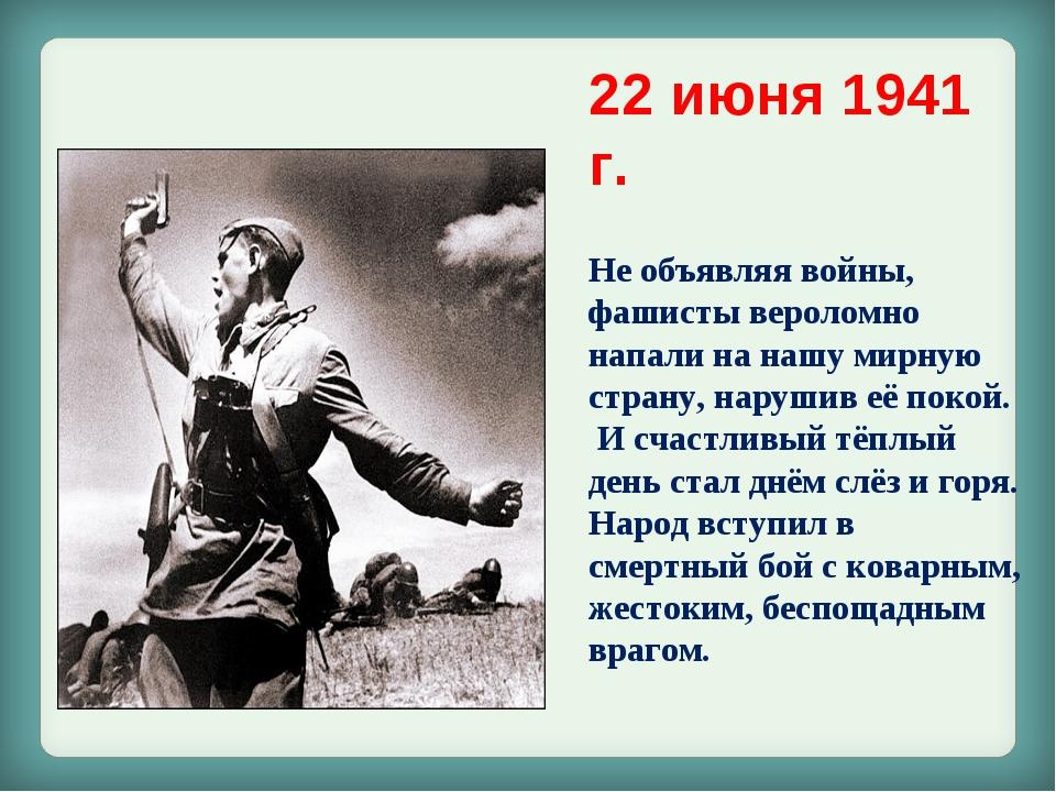 22 июня 1941 г. Не объявляя войны, фашисты вероломно напали на нашу мирную с...