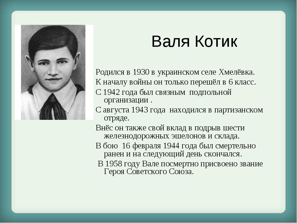 Валя Котик Родилсяв1930 в украинском селе Хмелёвка. К началу войны он тольк...