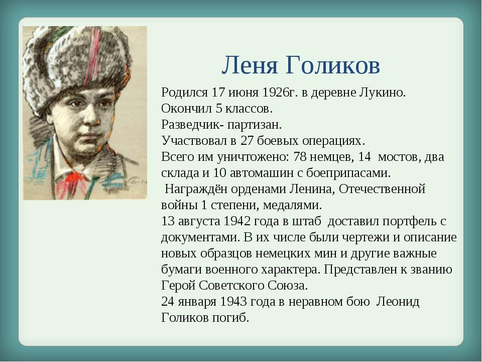 Леня Голиков Родился 17 июня 1926г. в деревне Лукино. Окончил 5 классов. Разв...