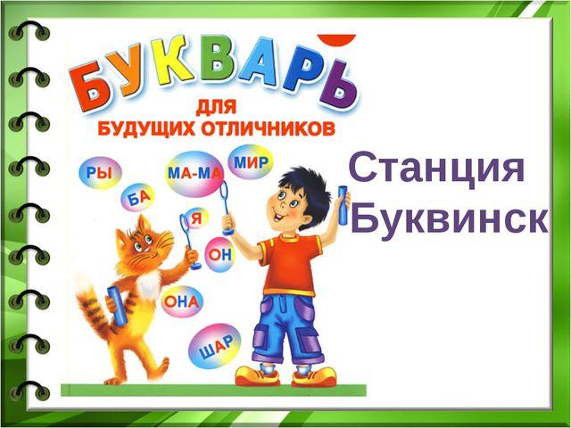Станция Буквинск