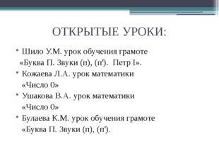 ОТКРЫТЫЕ УРОКИ: Шило У.М. урок обучения грамоте «Буква П. Звуки (п), (п'). Пе