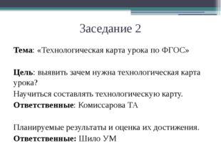 Заседание 2 Тема: «Технологическая карта урока по ФГОС» Цель: выявить зачем