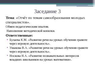 Заседание 3 Тема: «Отчёт по темам самообразования молодых специалистов». Обме