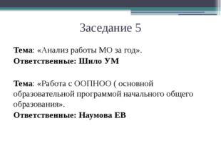 Заседание 5 Тема: «Анализ работы МО за год». Ответственные: Шило УМ Тема: «Р
