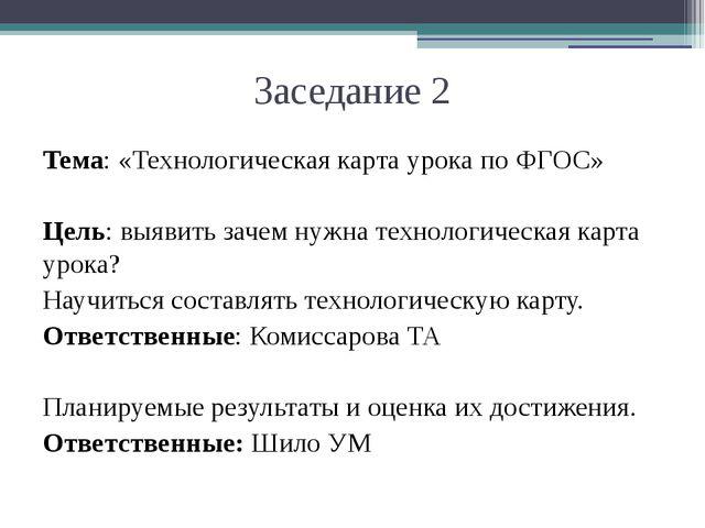 Заседание 2 Тема: «Технологическая карта урока по ФГОС» Цель: выявить зачем...