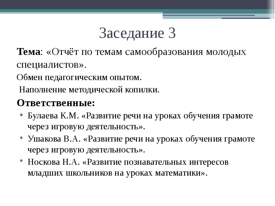 Заседание 3 Тема: «Отчёт по темам самообразования молодых специалистов». Обме...