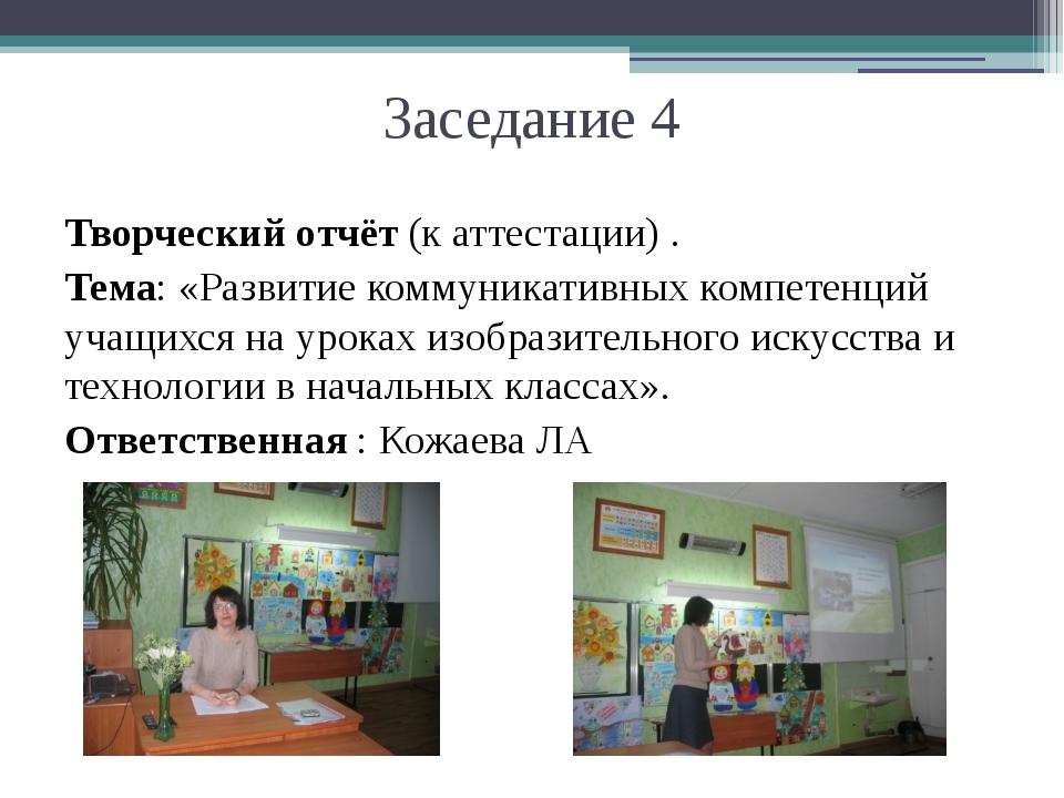 Заседание 4 Творческий отчёт (к аттестации) . Тема: «Развитие коммуникативных...