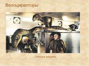 Велоцирапторы Опасные хищники В этом фильме одним из самых опасных динозавров