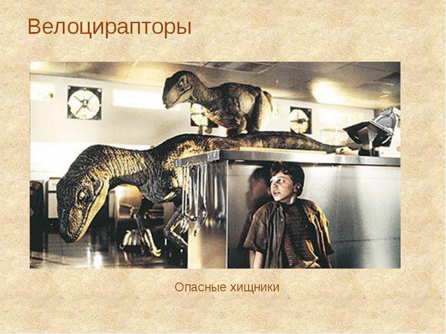 Велоцирапторы Опасные хищники В этом фильме одним из самых опасных динозавров...