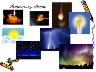 Источники света: